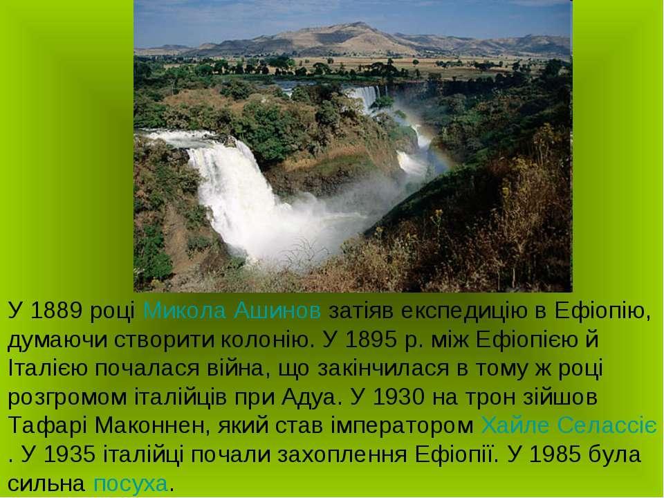 У 1889 році Микола Ашинов затіяв експедицію в Ефіопію, думаючи створити колон...