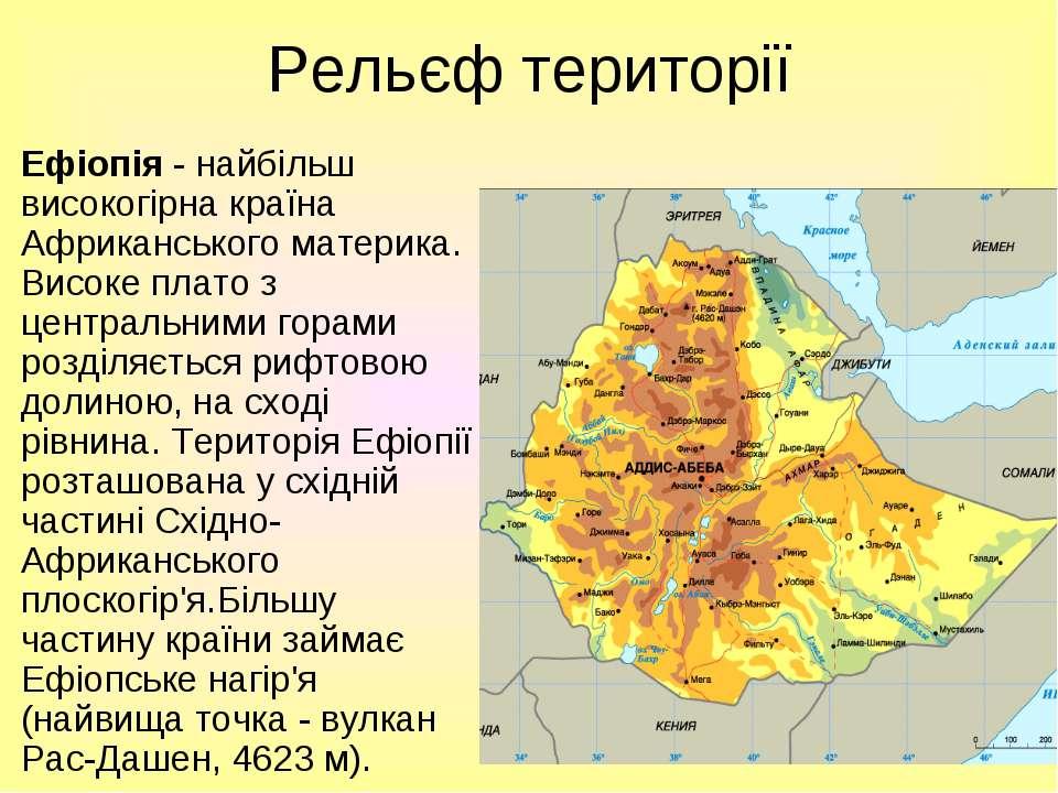 Рельєф території Ефіопія- найбільш високогірна країна Африканського материка...