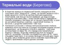 Термальні води (Берегово) В Берегові термально-лікувальний басейн знаходиться...