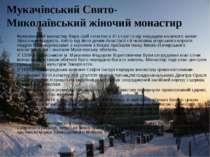 МукачівськийСвято-Миколаївський жіночий монастир Мукачівський монастир бере ...