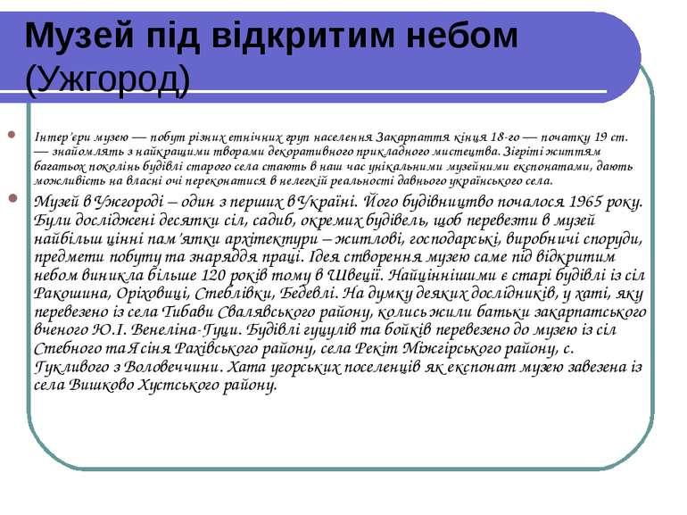Музей під відкритим небом (Ужгород) Інтер'єри музею — побут різних етнічних г...