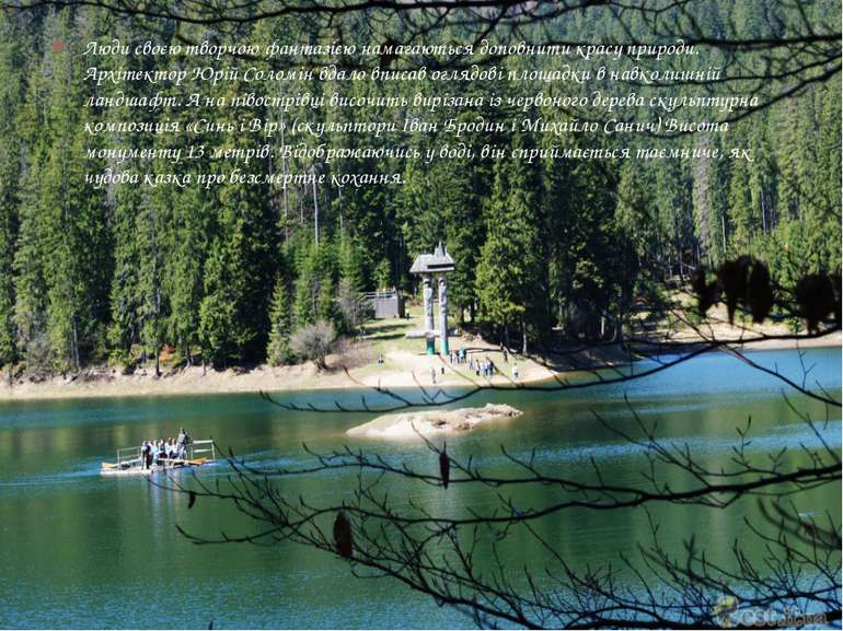 Люди своєю творчою фантазією намагаються доповнити красу природи. Архітектор ...