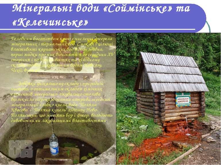 Мінеральні води «Соймінське» та «Келечинське» Головним багатством краю є числ...