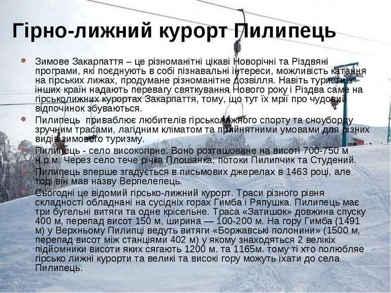 Гірно-лижний курорт Пилипець Зимове Закарпаття – це різноманітні цікаві Новор...