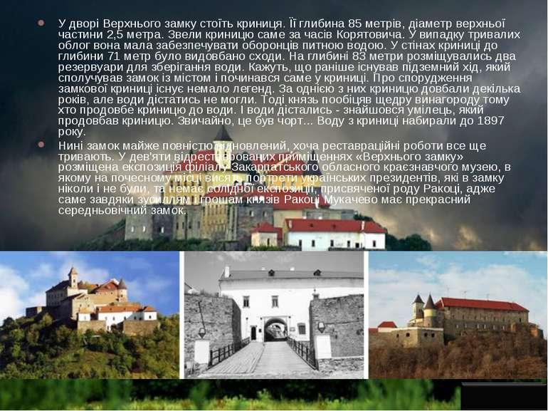 У дворі Верхнього замку стоїть криниця. Її глибина 85 метрів, діаметр верхньо...
