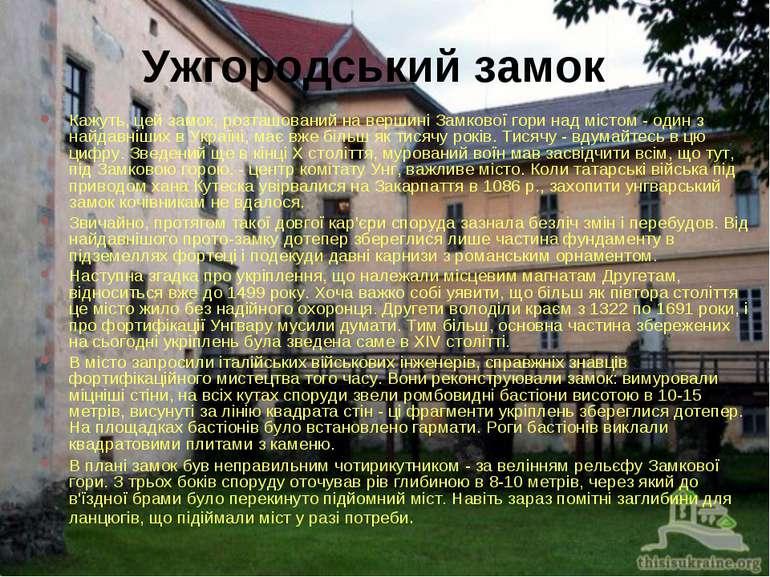 Ужгородський замок Кажуть, цей замок, розташований на вершині Замкової гори ...