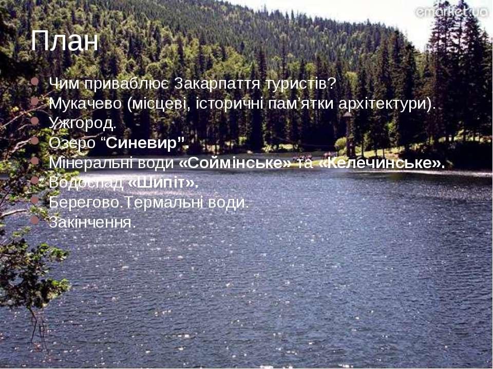 План Чим приваблює Закарпаття туристів? Мукачево (місцеві, історичні пам'ятки...