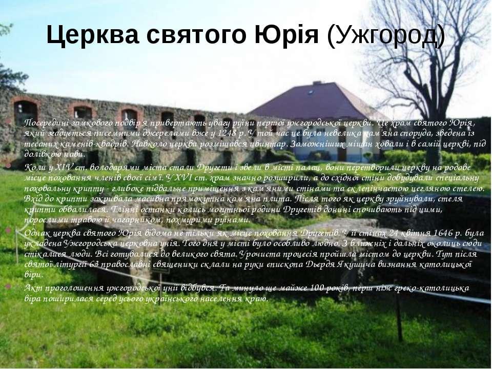 Церква святого Юрія (Ужгород) Посередині замкового подвір'я привертають увагу...