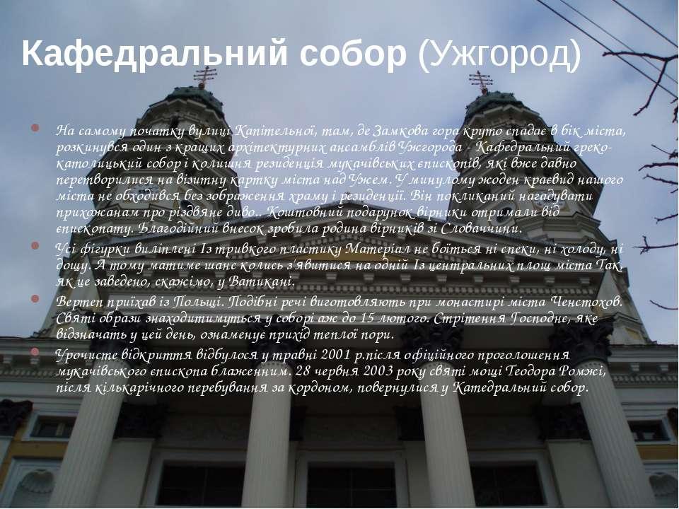 Кафедральний собор (Ужгород) На самому початку вулиці Капітельної, там, де За...