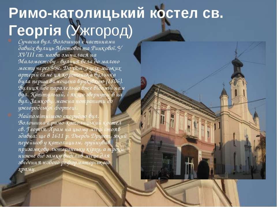 Римо-католицький костел св. Георгія (Ужгород) Сучасна вул. Волошина є частина...