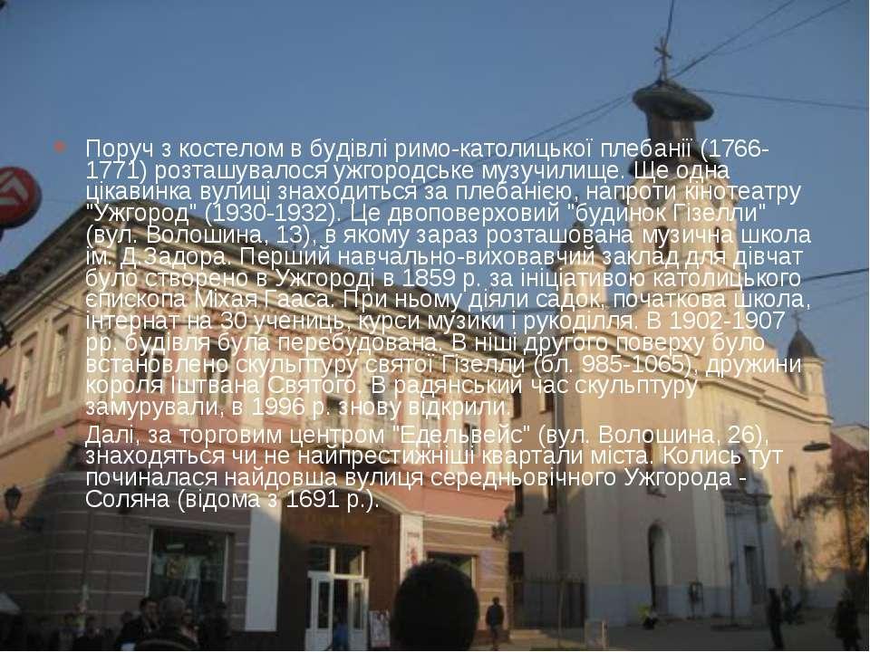 Поруч з костелом в будівлі римо-католицької плебанії (1766-1771) розташувалос...