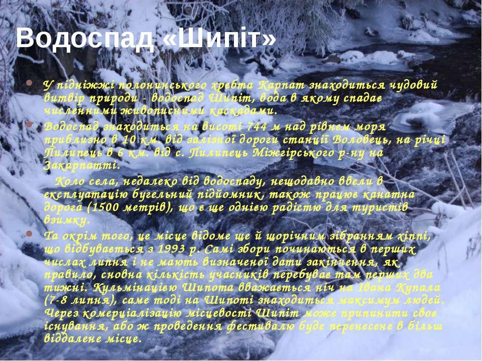 Водоспад «Шипіт» У підніжжі полонинського хребта Карпат знаходиться чудовий в...