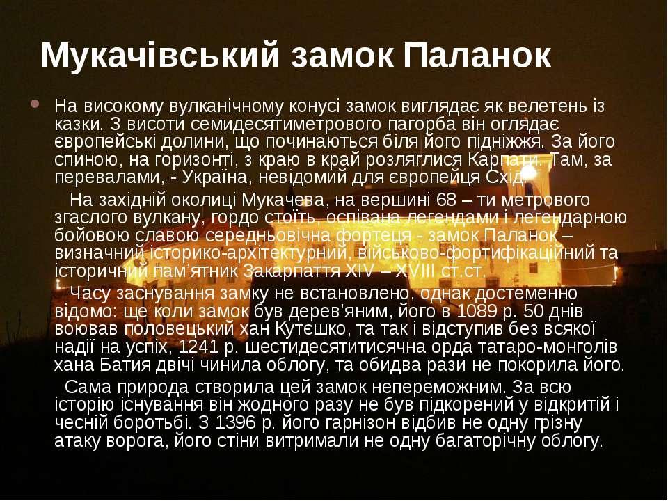 Мукачівський замок Паланок На високому вулканічному конусі замок виглядає як ...