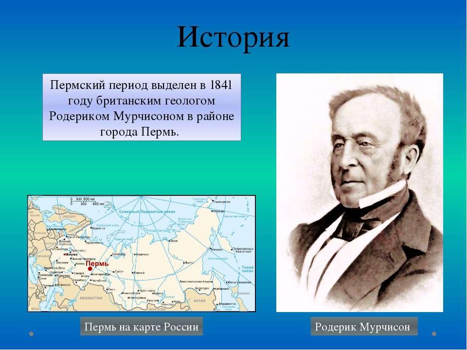 История Пермский период выделен в 1841 году британским геологом Родериком Мур...