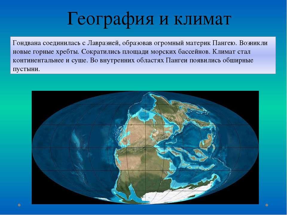 Гондвана соединилась с Лавразией, образовав огромный материк Пангею. Возникли...