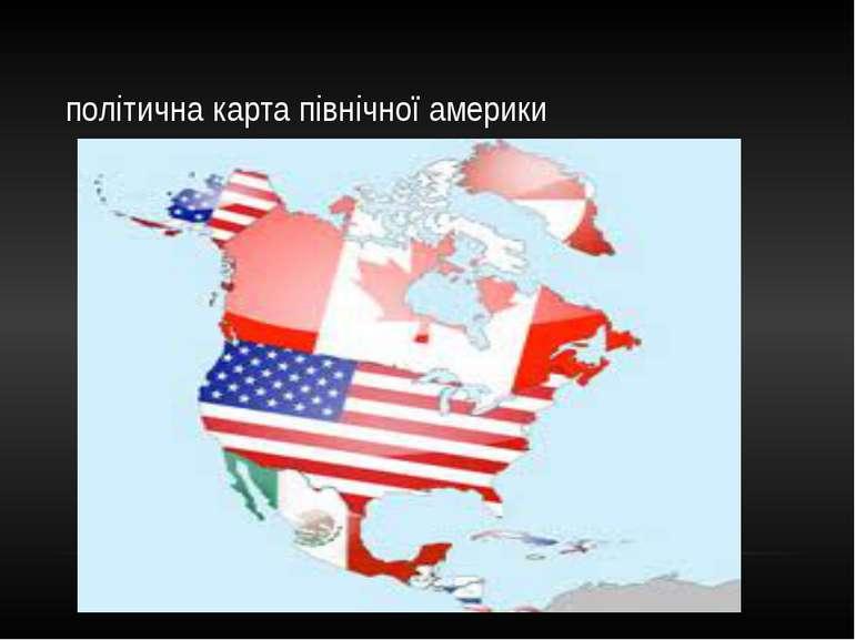 політична карта північної америки