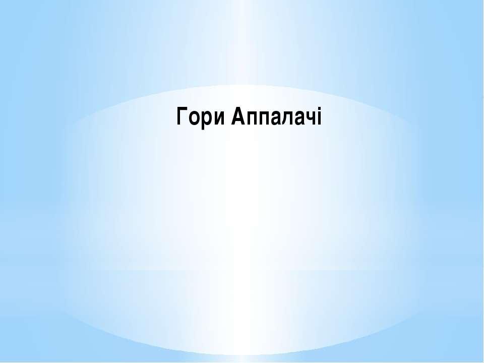 Гори Аппалачі