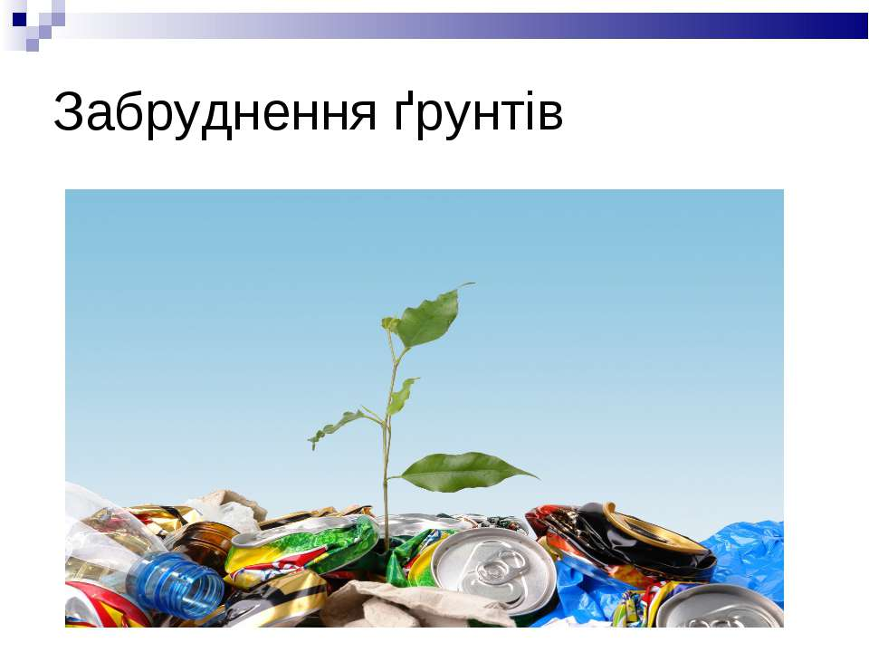Забруднення ґрунтів