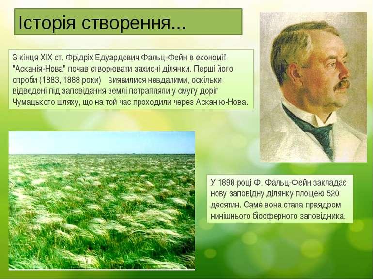 Історія створення... З кінця ХІХ ст. Фрідріх Едуардович Фальц-Фейн в економії...