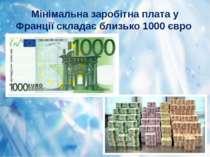 Мінімальна заробітна плата у Франції складає близько 1000 євро
