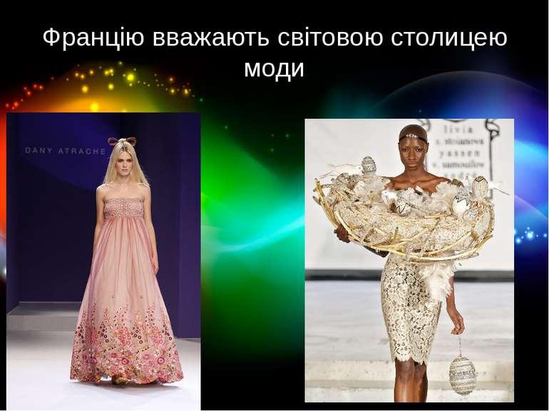 Францію вважають світовою столицею моди