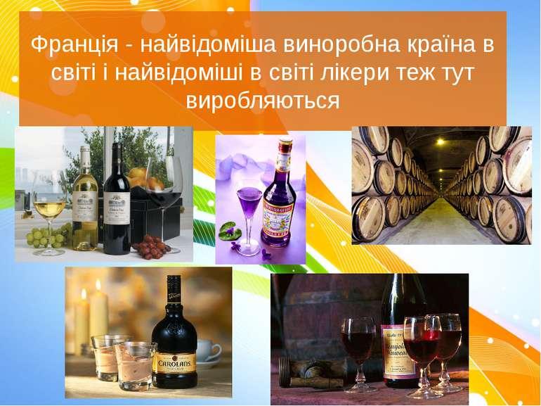 Франція - найвідоміша виноробна країна в світі і найвідоміші в світі лікери т...