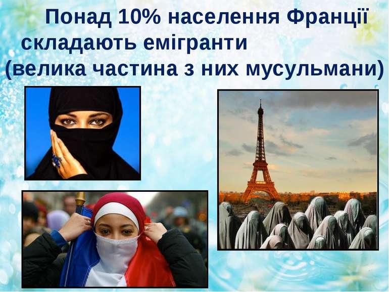 Понад 10% населення Франції складають емігранти (велика частина з них мусульм...