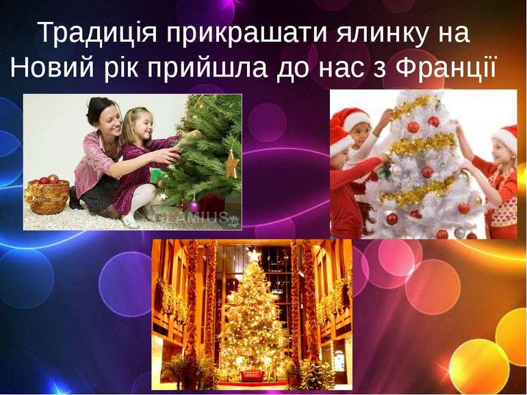 Традиція прикрашати ялинку на Новий рік прийшла до нас з Франції