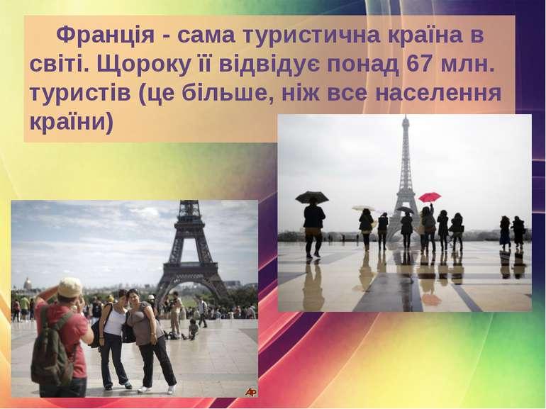Франція - сама туристична країна в світі. Щороку її відвідує понад 67 млн. ту...
