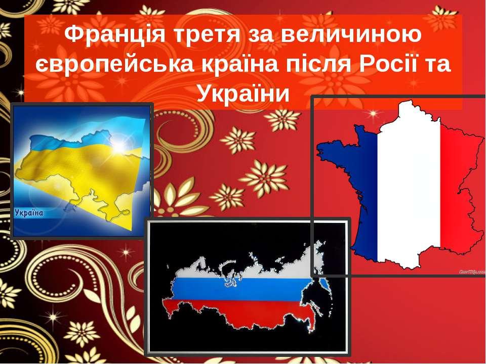 Франція третя за величиною європейська країна після Росії та України