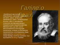 Галіле о Галіле й Італійський мислительепохи Відродження, засновник класичн...