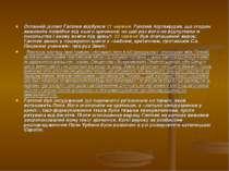 Останній допит Галілея відбувся21 червня. Галілей підтвердив, що згоден вимо...