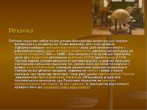 Механіка Галілею людство зобов'язане двома принципами механіки, що зіграли ве...