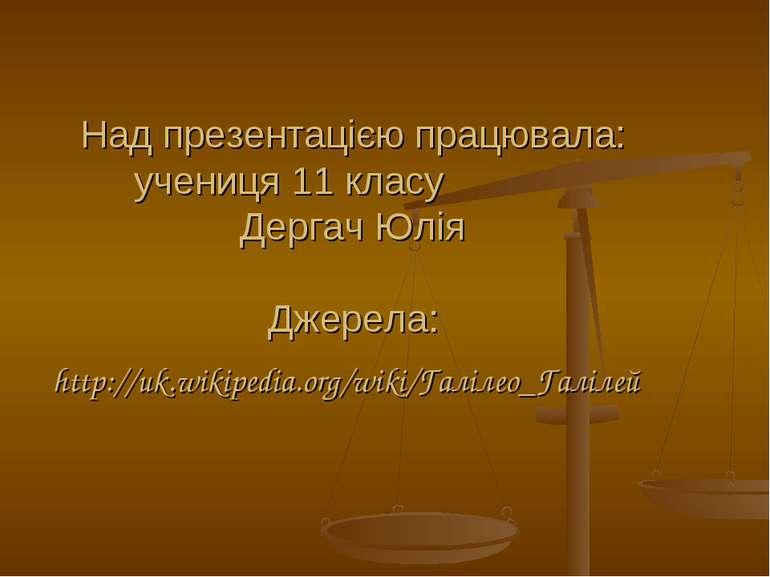 Над презентацією працювала: учениця 11 класу Дергач Юлія Джерела: http://uk.w...