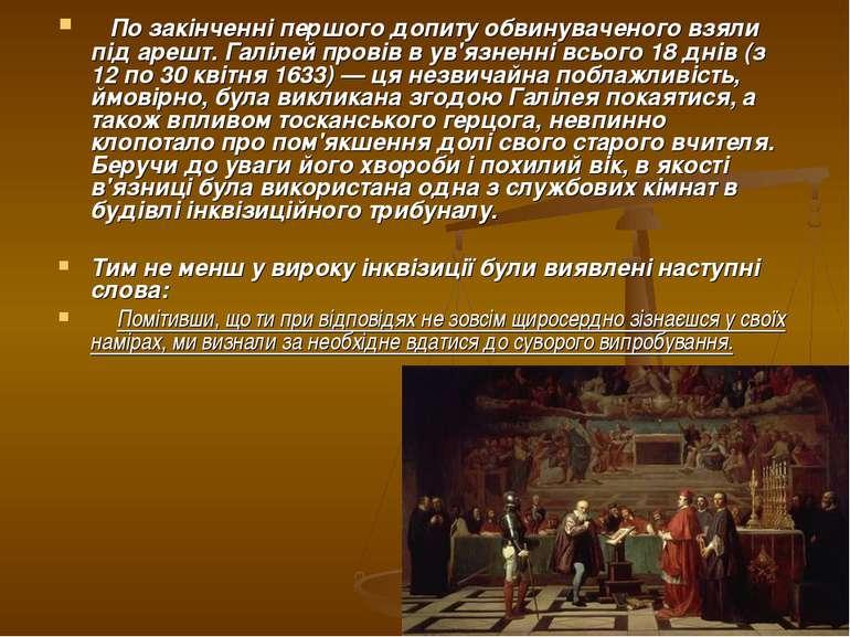 По закінченні першого допиту обвинуваченого взяли під арешт. Галілей провів в...