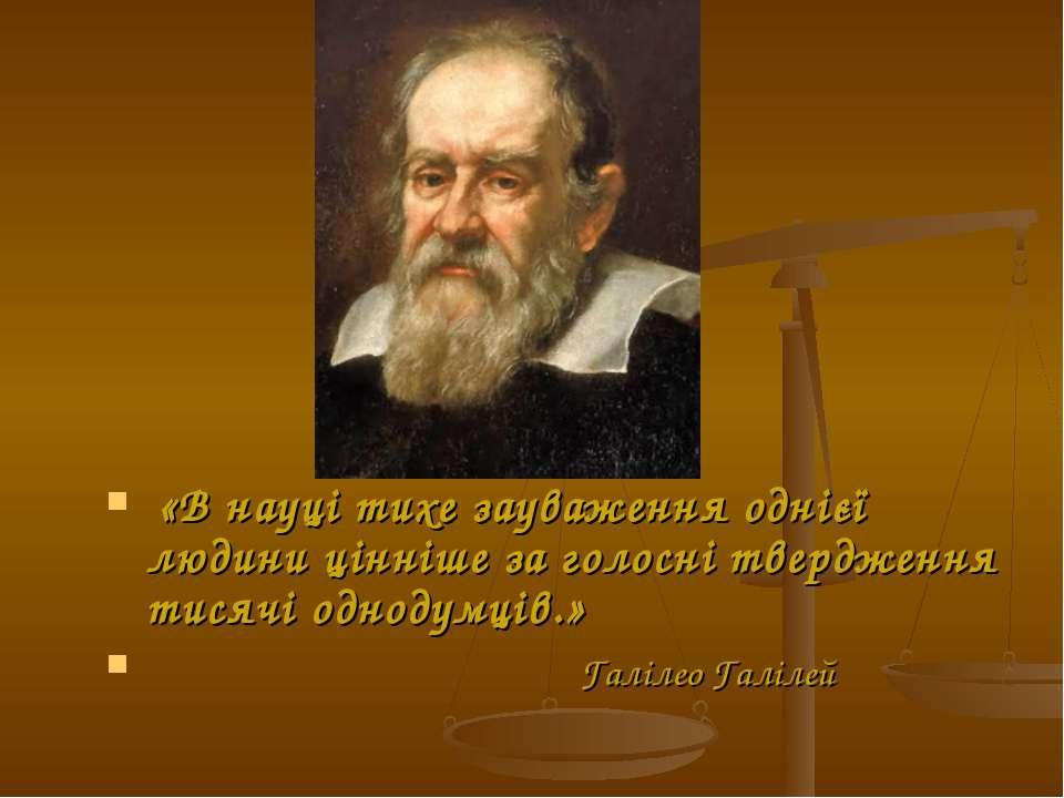 «В науці тихе зауваження однієї людини цінніше за голосні твердження тисячі ...