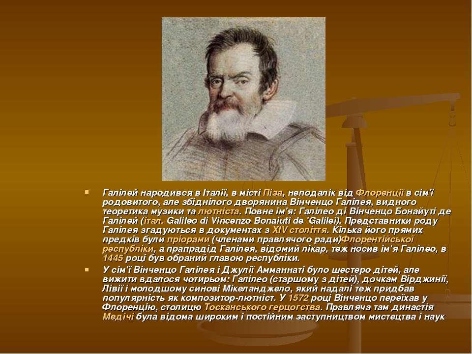 Галілей народився в Італії, в містіПіза, неподалік відФлоренціїв сім'ї род...