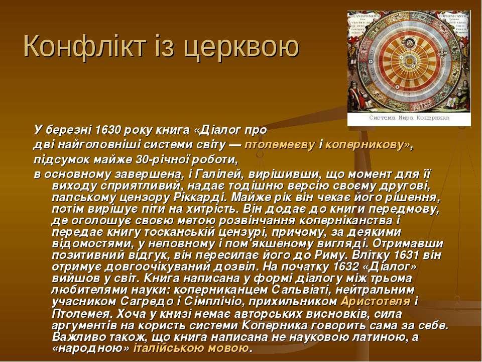 Конфлікт із церквою У березні 1630 року книга «Діалог про дві найголовніші си...