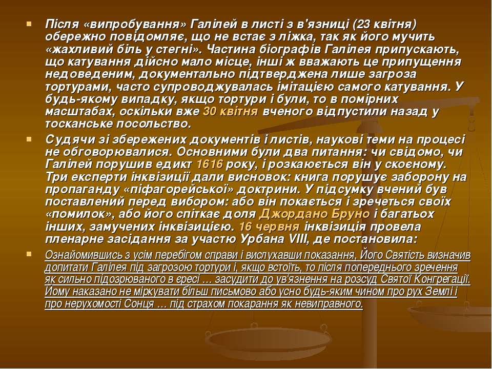 Після «випробування» Галілей в листі з в'язниці (23 квітня) обережно повідомл...