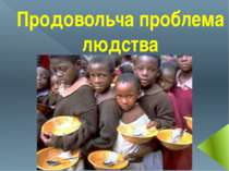 Продовольча проблема людства