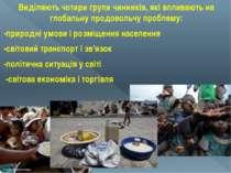 Виділяють чотири групи чинників, які впливають на глобальнупродовольчу пробл...