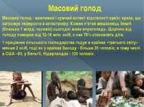Масовий голод Масовий голод - важливий і сумний аспект відсталості країн; кри...