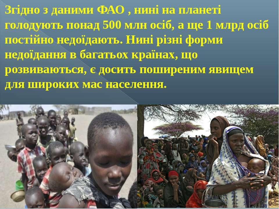 Згідно з даними ФАО , нині на планеті голодують понад 500 млн осіб, а ще 1 мл...