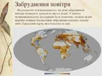 Забруднення повітря Неодноразово підтверджувалось, що різні забруднювачі пові...