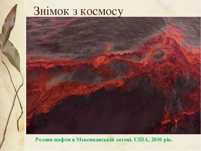 Знімок з космосу Розлив нафти в Мексиканській затоці. США, 2010 рік.