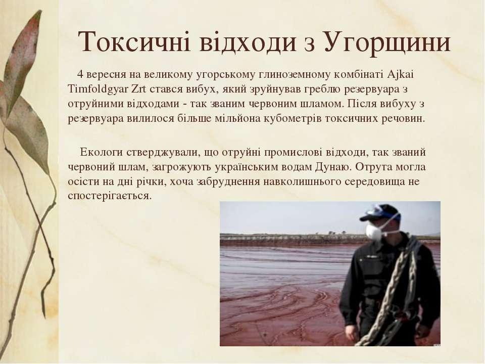 Токсичні відходи з Угорщини 4 вересня на великому угорському глиноземному ком...