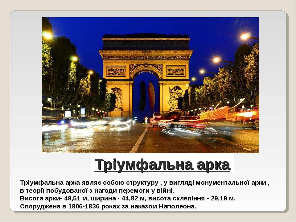 Тріумфальна арка Тріумфальна арка являє собою структуру , у вигляді монумента...