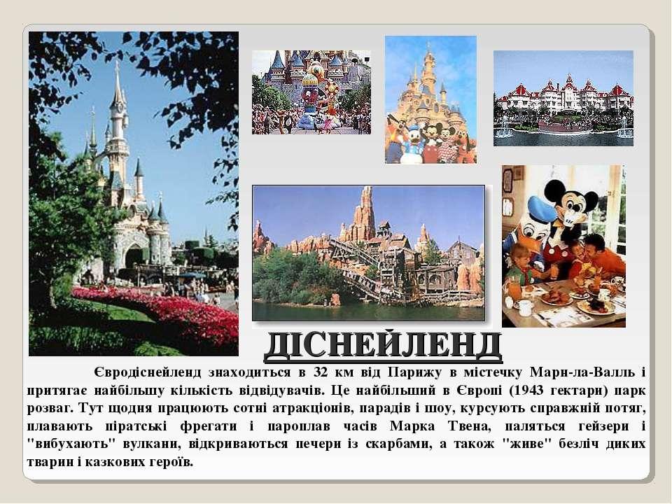 ДІСНЕЙЛЕНД Євродіснейленд знаходиться в 32 км від Парижу в містечку Марн-ла-В...