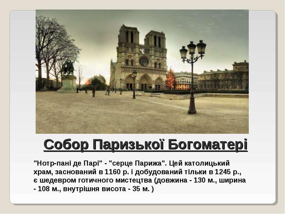 """Собор Паризької Богоматері """"Нотр-пані де Парі"""" - """"серце Парижа"""". Цей католиць..."""