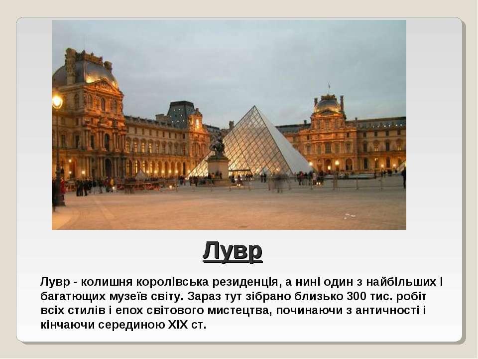 Лувр Лувр - колишня королівська резиденція, а нині один з найбільших і багатю...